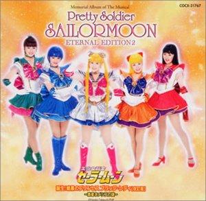 ミュージカル 美少女戦士セーラームーン エターナル・エディション2 CD 新品 マルチレンズクリーナー付き