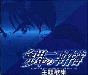 金田一少年の事件簿 主題歌集 円谷優子 CD 新品 マルチレンズクリーナー付き