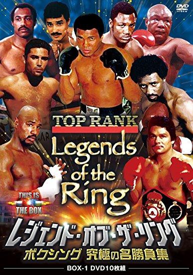 レジェンド・オブ・ザ・リング/ボクシング 究極の名勝負集 DVD-BOX 1 マルチレンズクリーナー付き 新品