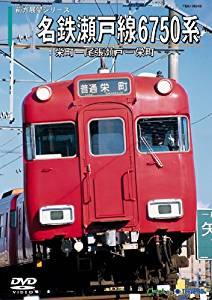 名鉄瀬戸線6750系(栄町→尾張瀬戸/尾張瀬戸→栄町) [DVD] マルチレンズクリーナー付き 新品
