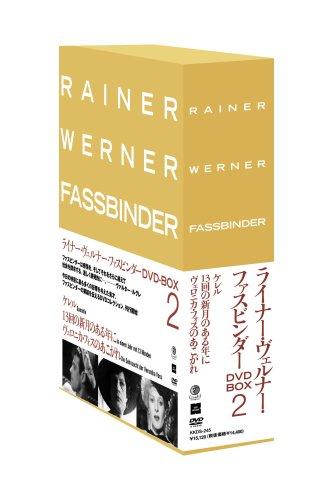 ライナー・ヴェルナー・ファスビンダーDVD-BOX 2 (ケレル/13回の新月のある年に/ベロニカ・フォスのあこがれ)(中古)マルチレンズクリーナー付き