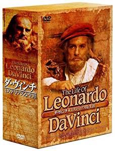 ダ・ヴィンチ ミステリアスな生涯 DVD-BOX フィリップ・ルロワ マルチレンズクリーナー付き 新品