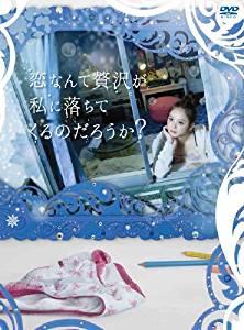 恋なんて贅沢が私に落ちてくるのだろうか? DVD-BOX 佐々木希 マルチレンズクリーナー付き 新品