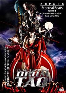 DRUM TAO 浮世夢幻打楽~弐の絵巻~ Ethereal Beats [Live DVD 2010] マルチレンズクリーナー付き 新品