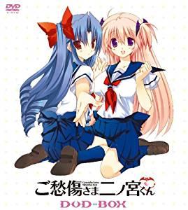 ご愁傷さま二ノ宮くん DVD-BOX (初回限定生産) 間島淳司 マルチレンズクリーナー付き 新品