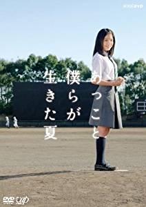 あっこと僕らが生きた夏 [DVD] 川島海荷 マルチレンズクリーナー付き 新品