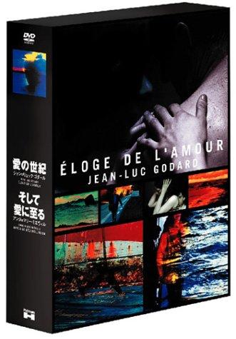 ジャン=リュック・ゴダール愛の世紀+アンヌ=マリー・ミエヴィルそして愛に至るDVD BOX 2枚組 ブリュノ・ピュツリュ マルチレンズクリーナー付き 新品