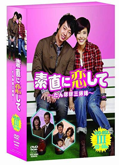 素直に恋して~たんぽぽ三姉妹~ DVD-BOXIII キム・ドンウク マルチレンズクリーナー付き 新品