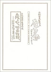 大林宣彦DVDコレクション なごり雪 プレミアムセット 三浦友和 マルチレンズクリーナー付き 新品