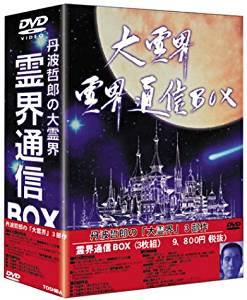 大霊界 霊界通信BOX [DVD] 丹波哲郎 マルチレンズクリーナー付き 新品