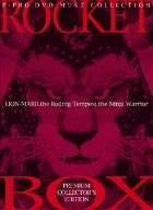 PREMIUM COLLECTOR'S EDITION 風雲ライオン丸 弾丸之函 [DVD] マルチレンズクリーナー付き 新品
