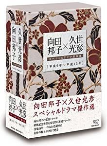向田邦子×久世光彦スペシャルドラマ傑作選(平成9年~平成13年)BOX [DVD](中古)マルチレンズクリーナー付き