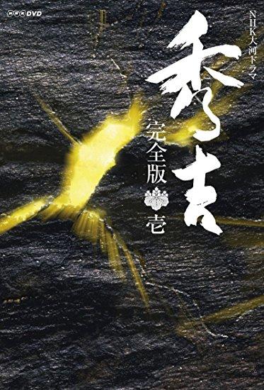 NHK大河ドラマ 秀吉 完全版 第壱集 [DVD] 竹中直人 沢口靖子 マルチレンズクリーナー付き 新品