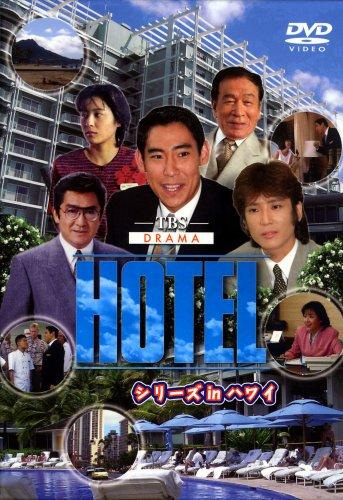HOTELシリーズinハワイ DVD-BOX 高嶋政伸 マルチレンズクリーナー付き (中古)