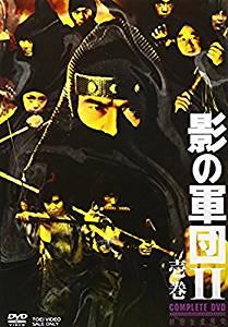 影の軍団II COMPLETE DVD 壱巻【初回生産限定】 千葉真一 マルチレンズクリーナー付き 新品
