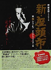 新・座頭市 第1シリーズ DVD BOX 勝新太郎 マルチレンズクリーナー付き 新品