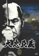 大忠臣蔵 中巻 [DVD] 三船敏郎 マルチレンズクリーナー付き 新品