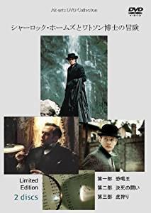 シャーロック・ホームズとワトソン博士の冒険 2枚組 (初回限定生産) [DVD] ワシーリー・リヴァーノフ マルチレンズクリーナー付き 新品