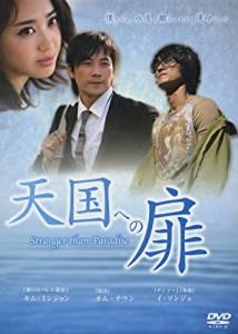 天国への扉 DVD-BOX イ・ソンジェ マルチレンズクリーナー付き 新品