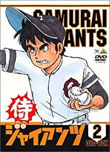 侍ジャイアンツ DVD BOX 2 富山敬 マルチレンズクリーナー付き 新品