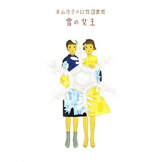 谷山浩子の幻想図書館~雪の女王~ [DVD] マルチレンズクリーナー付き 新品
