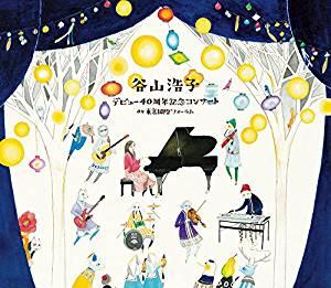 デビュー40周年記念コンサート at 東京国際フォーラム (CD3枚組+DVD) (初回生産限定) 谷山浩子 CD マルチレンズクリーナー付き 新品