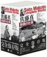 佐藤真 映画の仕事 [DVD] マルチレンズクリーナー付き 新品