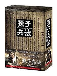 孫子兵法 DVD-BOX1 チュウ・ヤーウェン マルチレンズクリーナー付き 新品