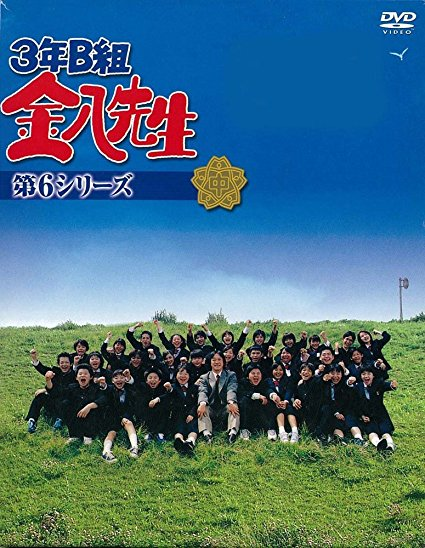 3年B組金八先生 6 DVD-BOX 武田鉄矢 マルチレンズクリーナー付き 新品