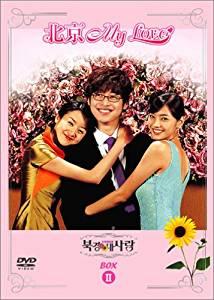 北京My Love BOX 2 [DVD] イ・ギョウク マルチレンズクリーナー付き 新品