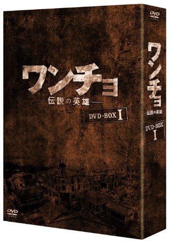 ワンチョ -伝説の英雄- DVD-BOX1 キム・サンギョン マルチレンズクリーナー付き 新品
