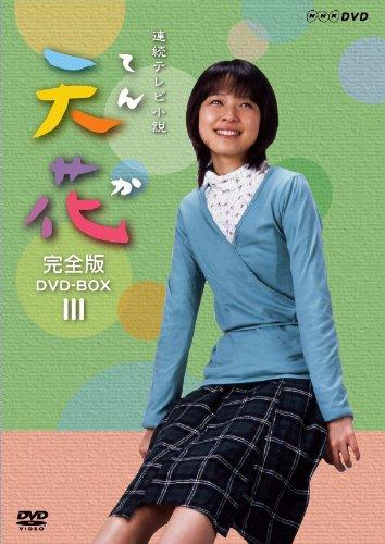 NHK連続テレビ小説 天花 完全版 DVD-BOX 第3集 藤澤恵麻 マルチレンズクリーナー付き (中古)