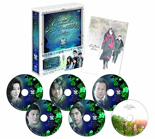 シンデレラのお姉さん DVD-BOX 2 ムン・グニョン マルチレンズクリーナー付き 新品