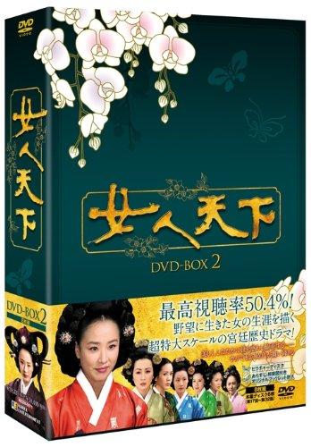 女人天下 DVD-BOX2 カン・スヨン マルチレンズクリーナー付き 新品