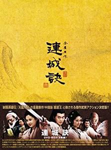 連城訣 DVD-BOX ウー・ユエ マルチレンズクリーナー付き 新品