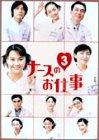 ナースのお仕事3 (5)~(8)BOX [DVD] 観月ありさ マルチレンズクリーナー付き (中古)