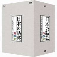 NHK DVD「日本の話芸」特撰集 -ことば一筋、話芸の名手たちの競演会- DVD-BOX マルチレンズクリーナー付き 新品
