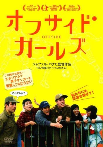 オフサイド・ガールズ [DVD] シマ・モバラク・シャヒ マルチレンズクリーナー付き 新品