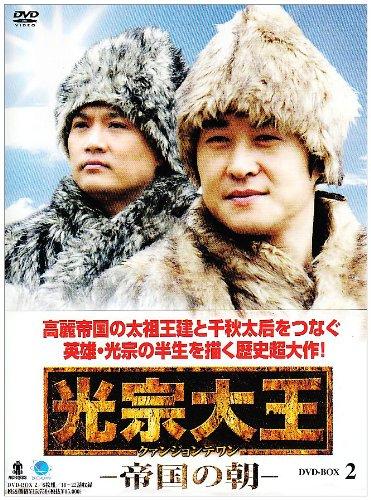 光宗大王-帝国の朝- DVD-BOX 2 キム・サンジュン マルチレンズクリーナー付き 新品