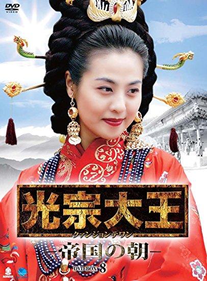 光宗大王-帝国の朝- DVD-BOX 8 キム・サンジュン マルチレンズクリーナー付き 新品