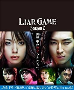 ライアーゲーム シーズン2 Blu-ray BOX 戸田恵梨香 新品 マルチレンズクリーナー付き
