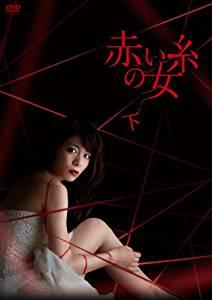 赤い糸の女 DVD-BOX 下(中古)マルチレンズクリーナー付き