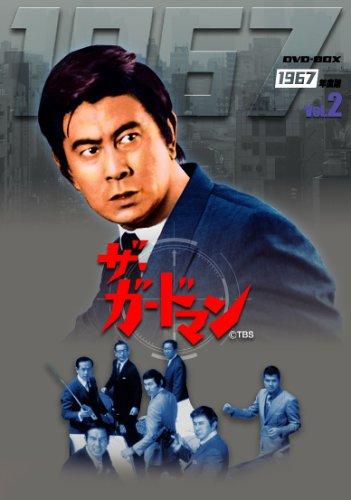 ザ・ガードマン1967年度 DVD-BOX 後編 宇津井健 マルチレンズクリーナー付き 新品