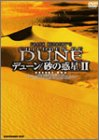 デューン / 砂の惑星 2 Desert DVD-BOX アレック・ニューマン マルチレンズクリーナー付き 新品
