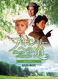 アボンリーヘの道 SEASON1 DVD-BOX セーラ・ポリ マルチレンズクリーナー付き 新品