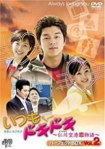 いつもドキドキ~仁川空港恋物語~ パーフェクトBOX Vol.2 [DVD] キム・ヒョンス マルチレンズクリーナー付き 新品