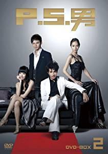 P.S.男 DVD-BOX2 ラン・ジェンロン マルチレンズクリーナー付き 新品