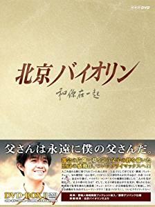 北京バイオリン DVD-BOX2 ユエン・ユエン マルチレンズクリーナー付き 新品