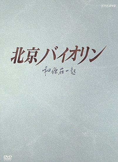 北京バイオリン DVD-BOX1 リュウ・ペイチー マルチレンズクリーナー付き 新品