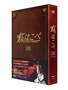 紅はこべ DVD-BOX リチャード・E・グラント マルチレンズクリーナー付き 新品